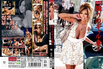 (Nadeshiko)隔壁的辣妹人妻 6 巨乳OL社內說教輪姦