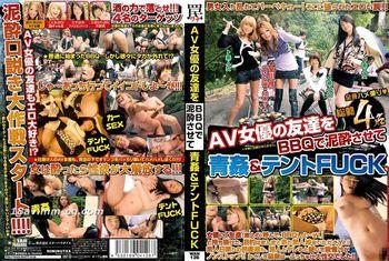 AV女優的朋友們在BBQ中爛醉大玩野砲 野餐性愛