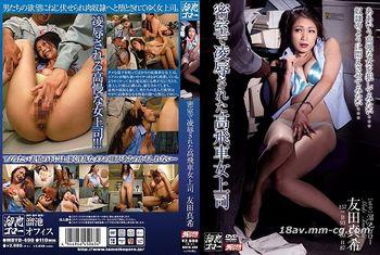 在密室被凌辱的高傲女上司 友田真希