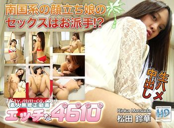 最新H4610 ori1249 松田 鈴華 Rinka Matsuda