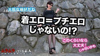 最新muramura 083014_122 著裝簡單曝光愛愛 井岡早苗