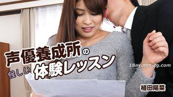最新heyzo.com 0864 聲優養成所體驗怪叔叔 植田陽菜