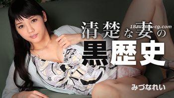 最新heyzo.com 0869 清楚妻的黑芻史 Mizuna Rei