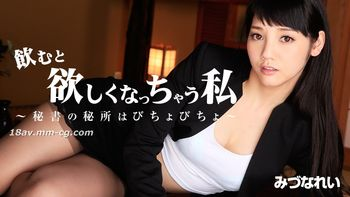 最新heyzo.com 0830 秘書之秘所 Rei Mizuna