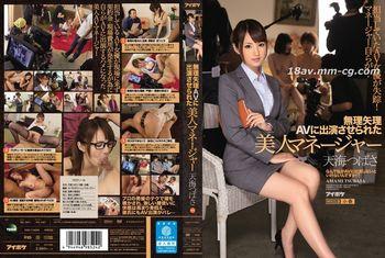 免費線上成人影片,免費線上A片,IPZ-587 - [中文]強迫美女經紀人演出AV 天海翼