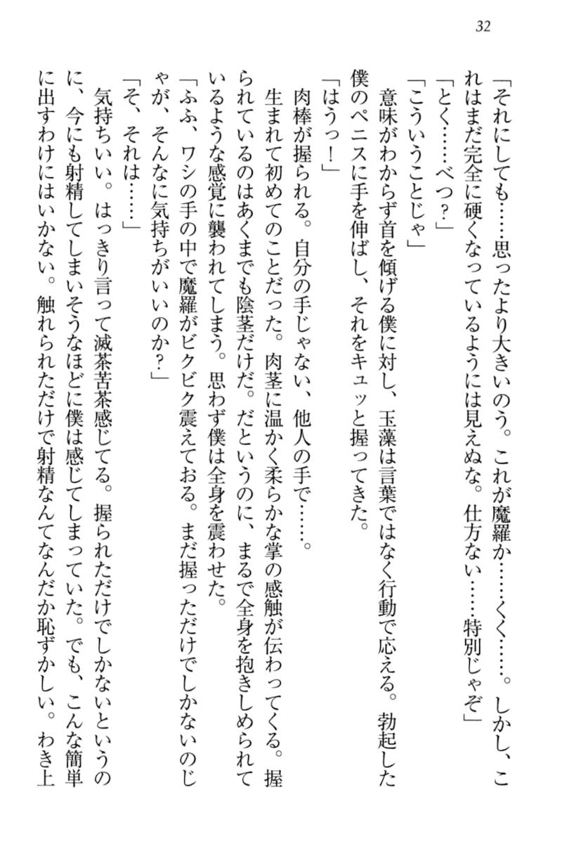 kitsune 032
