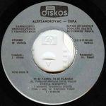 Zorica Markovic - Diskografija  36838450_Ploca_B