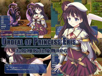 (同人ゲーム) [151226] [あさきゆめみし] Ordeal of Princess Eris Ver.1.07 [RJ161447]