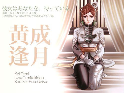 (同人CG集)[140901][近江狄道] 黄成逢/ (真・三国无双) [RJ140330]