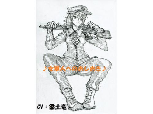 (同人音声)[190731][拘束少女図鑑] ♪女軍人へのおしおき♪ [RJ259999]
