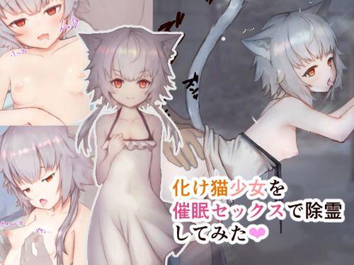 [191023] [昇天天使 (スコヤス)] 化け猫少女を催眠セックスで除霊してみた [RJ267684]
