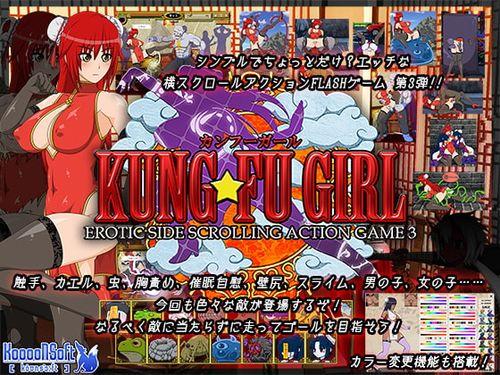 (同人ゲーム)[200418][KooooN Soft] KUNG-FU GIRL -EROTIC SIDE SCROLLING ACTION GAME 3- [RJ25235]