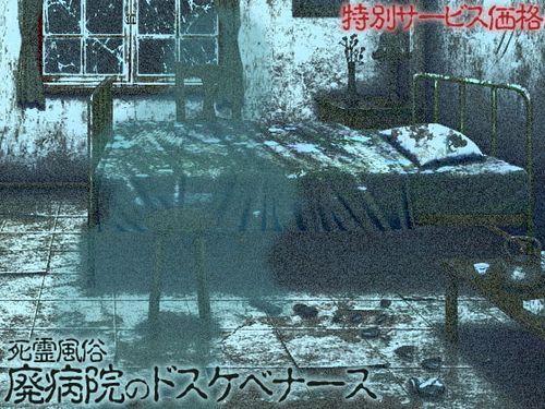 (同人音声)[200508][ケチャップ味のマヨネーズ] 死霊風俗 廃病院のドスケベナース【特別価格】100 [RJ287135]