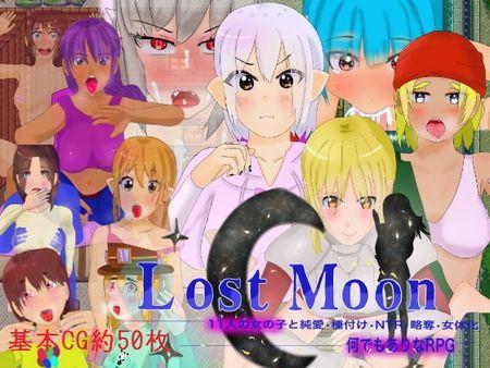 [200628][同人ゲーム][たぬきハウス] 「Lost Moon」 ~11人の女の子と純愛・種付け・NTR・略奪・女体化・何でもありなRPG~ [RJ290804]